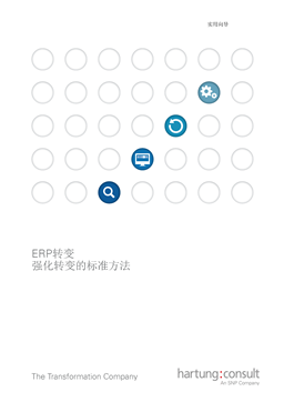 7.SNP Practical Guide ERP Transformation - A Standardized Approach for Powering Transformation - CN_Page_1.png