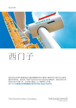 Success Story BLT - Siemens Energy-256 362.png